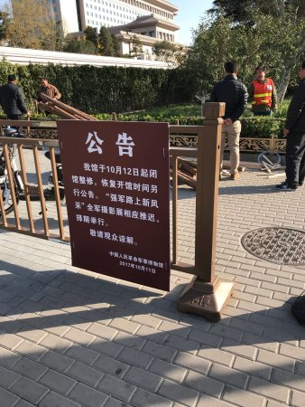 Military Museum of Chinese People's Revolution: photo1.jpg