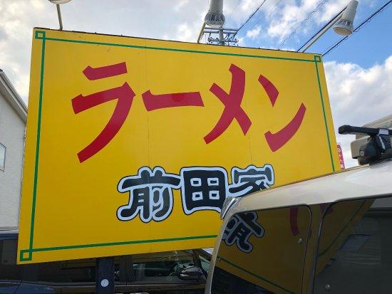 Kitanagoya, Japan: photo1.jpg