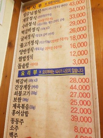 Icheon, South Korea: 20171111_181233_large.jpg