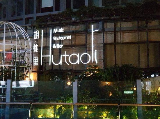 Bilde fra Hutaoli Music & Restaurant