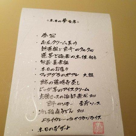 Yumeya Ginbee Komu: 友達と土曜日のディナーで行ってきました。 私は三回目ですが、いつ行っても落ち着いた雰囲気と美味しい食事で大満足の一時です。