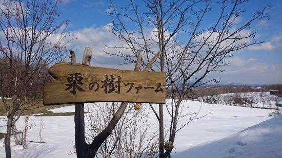 栗山町, 北海道, 丘の上にあります。