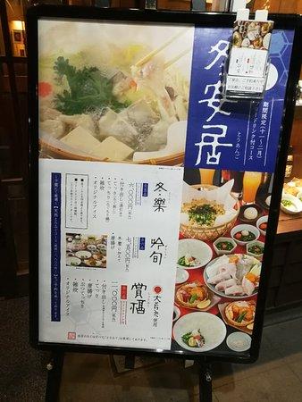 Genpinfugu Kawasaki no Seki : IMG_20171109_190501_large.jpg