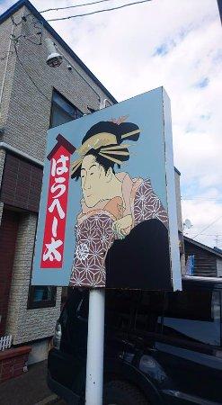 Kuriyama-cho, Japón: 腹減った(笑)