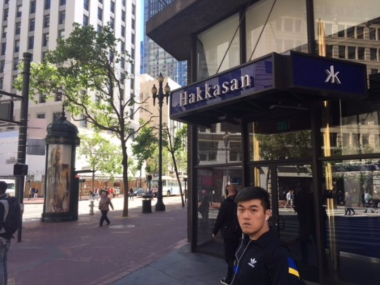 Hakkasan San Francisco: The name is easy to see from the street, but not located on ground floor