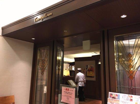 Georgetown: 有明ワシントンホテル1Fお店入口