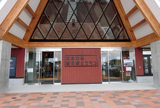 Tobetsu-cho, ญี่ปุ่น: 施設入口