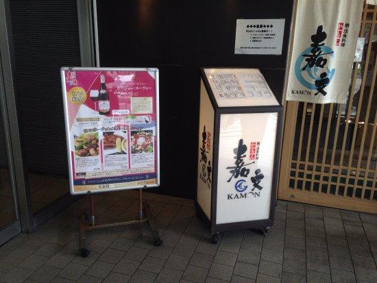 Kariya, Giappone: 入口の写真
