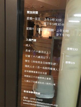 Hong Kong Maritime Museum: photo1.jpg