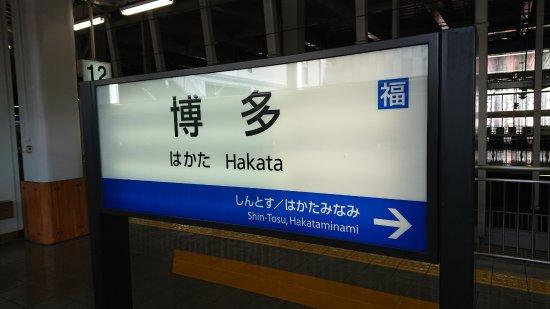 Chugoku, Japan: 新幹線・博多駅