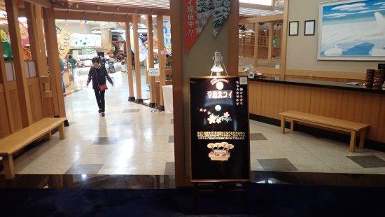 Marusukoi : マルスコイ入り口