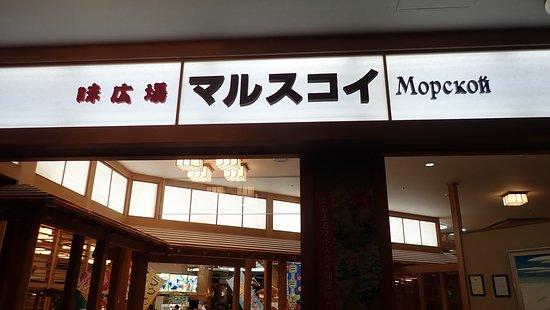 Marusukoi : マルスコイ入り口、その2