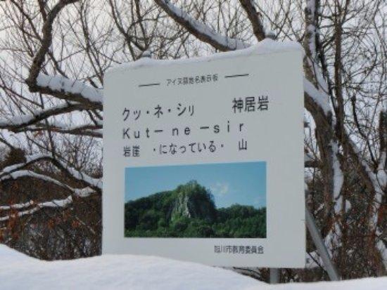 Fukagawa, Japan: 地名の由来