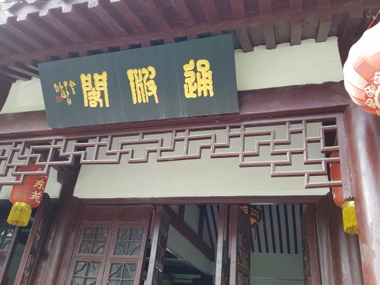 Jingzhou, China: Ancient Chinese words...