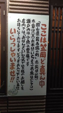 Kasaoka, ญี่ปุ่น: 看板で地元をアピール
