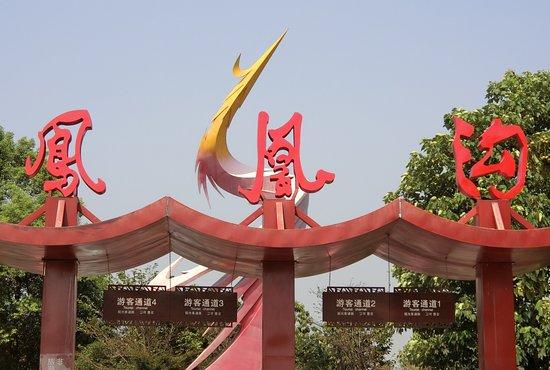 Nanchang, China: Fenghuanggou entrance sign