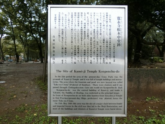 The Site of Kanei-ji Temple Komponchudo