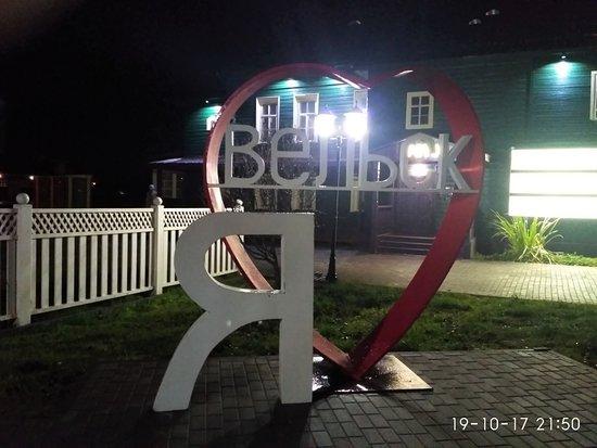 Velsk, Russie : рядом с гостиницей