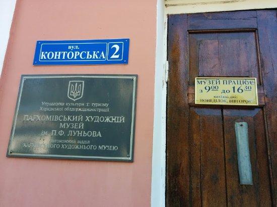 Харьковская область, Украина: Музей Пархомовка