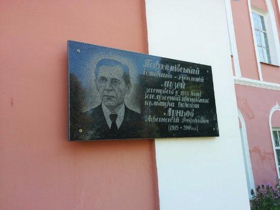 Kharkiv Oblast, Ukraina: музей