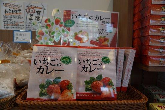 Bato Michi-no-Eki: 栃木名物?いちごのカレーも売っていました