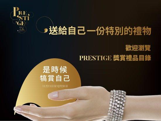 Foshan, China: CRM积分礼品兑换
