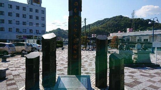 時津町照片