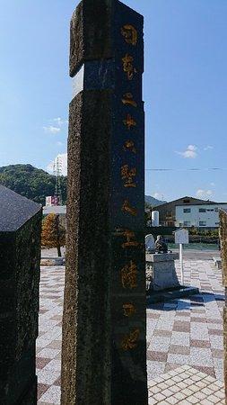Togitsu-cho, Japonia: 二十六聖人上陸の地