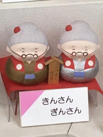 Amagasaki, Giappone: 金さん銀さんの貯金箱