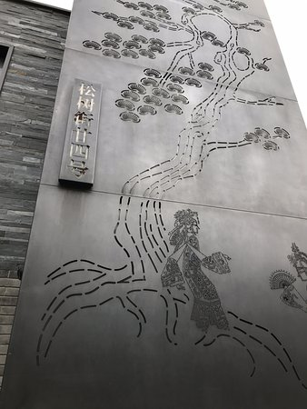 Shichahai Shadow Art Performance Hotel: feature wall at the entrance