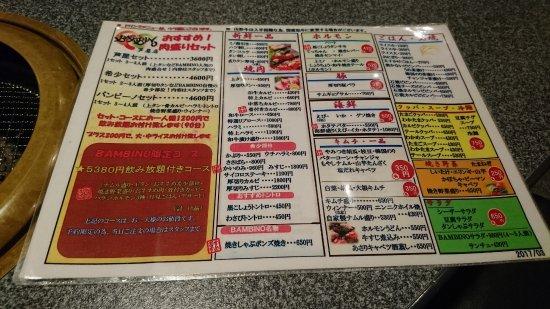 Ashiya, Ιαπωνία: メニュー