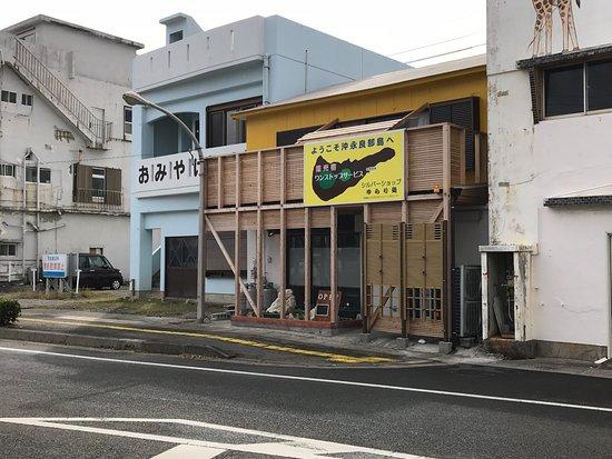 Wadomari-cho, Japan: 県道側入り口