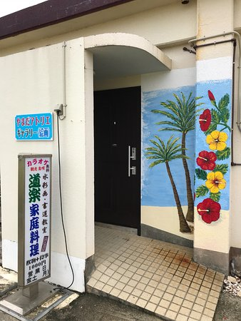 Oshima-gun Wadomari-cho, Japan: 正面入り口