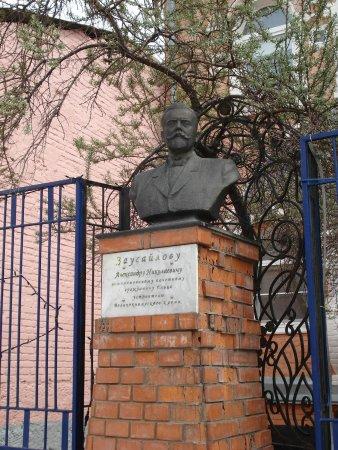 Bust of A.N. Zausailov
