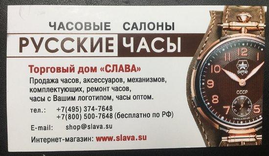59169d3ab765 Часовой салон