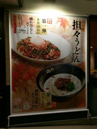 Isesaki, Japan: はなまるうどん 伊勢崎宮子町店