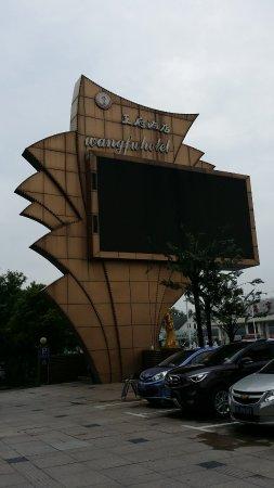 Danyang, الصين: 王府酒店