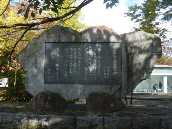 Monument of Shirasagijo Kaiso no Fu by Miki Rofu and Arimoto Hosui