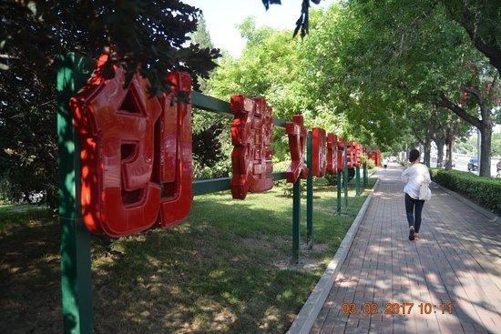 Tianjin University : pın1_large.jpg