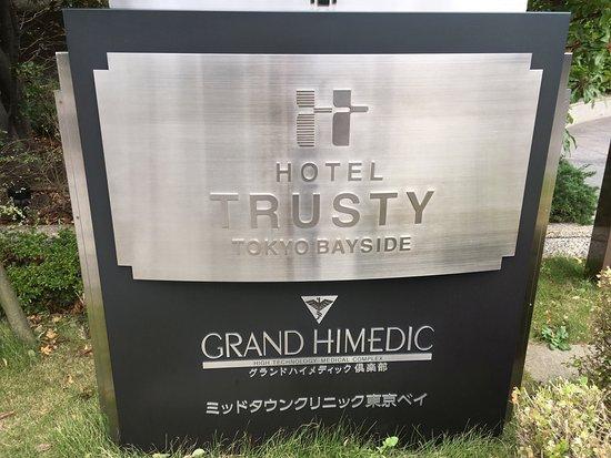 Hotel Trusty Tokyo Bayside: photo0.jpg