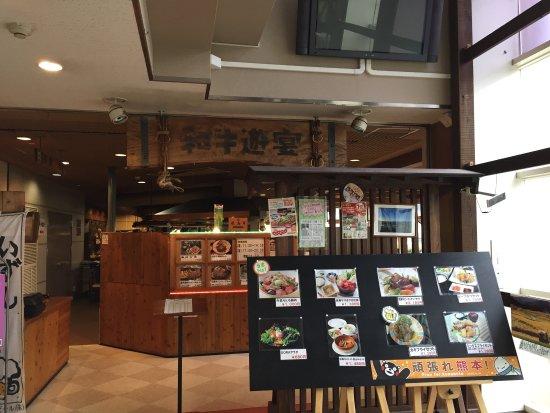 Yabu, Japón: 道の駅但馬楽座