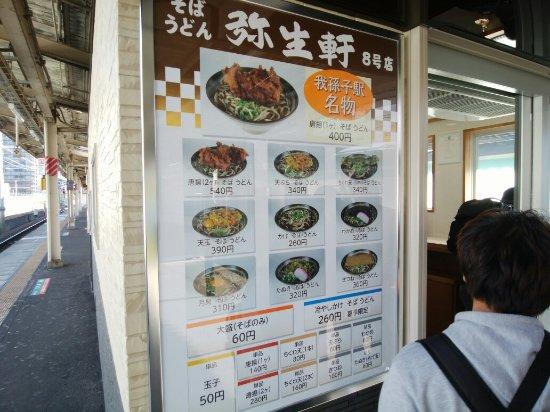Abiko, Japan: メニュー表も新しく!