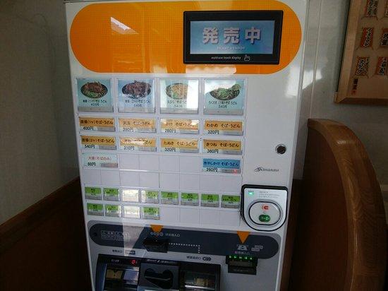 Abiko, Japan: そしてSuica対応券売機に!