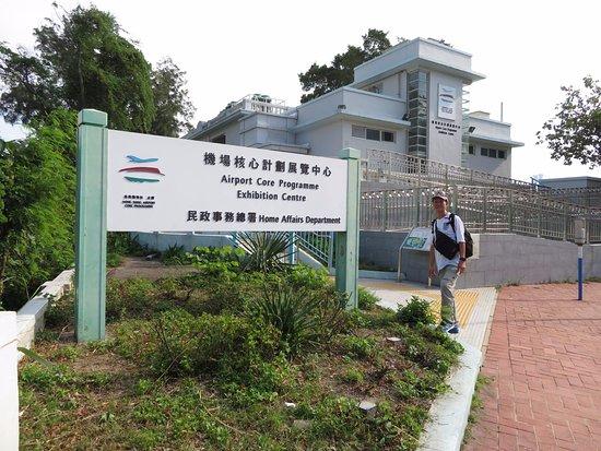 香港机场核心计划展览中心