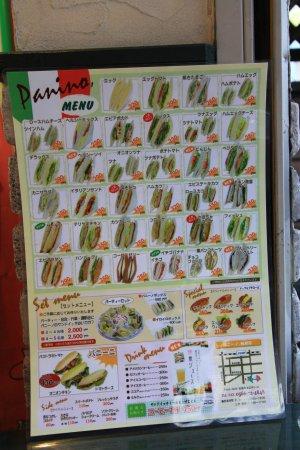 Anjo, Япония: メニュー