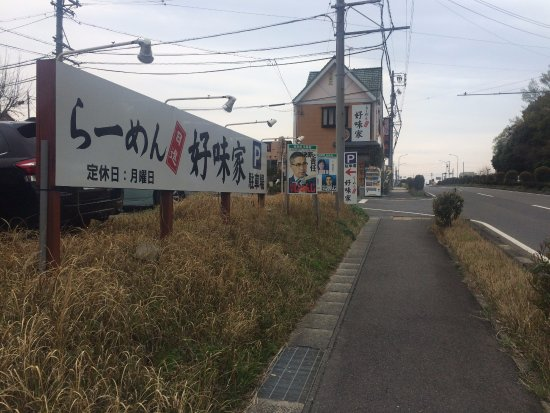 Hekinan, Japan: 店舗外観