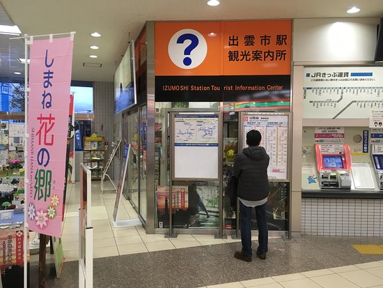 Izumoshi Station Tourist Information Center