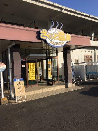 Saito, Giappone: photo0.jpg
