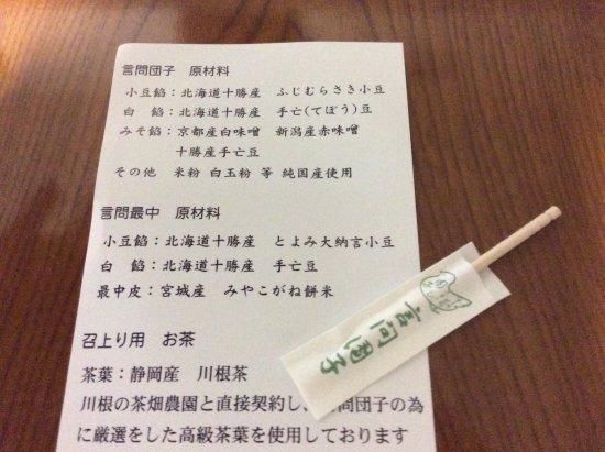 Mukou-jima, Giappone: 原材料です