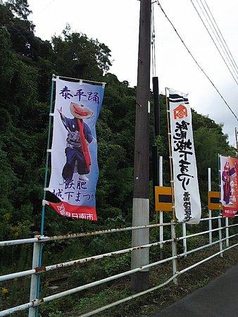 Nichinan, Japan: 1508031268787_large.jpg
